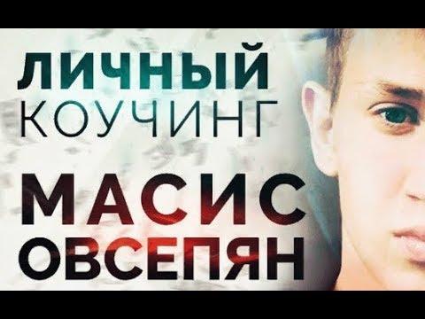 Обучение от Масиса Овсепяна /  Масис Овсепян обучение