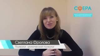 Фролова Светлана - клинический психолог