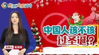 中国人该不该过圣诞?《焦点大家谈》2019.12.24 第86期