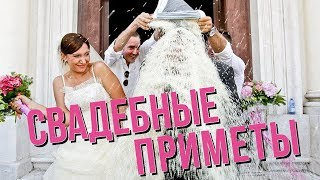 Свадебные Приметы Разных Стран