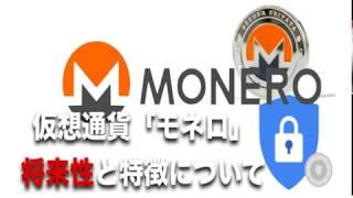 【仮想通貨】Monero(モネロ)の性能と特徴について徹底解説!!
