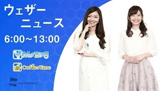 【LIVE】 最新地震・気象情報 ウェザーニュースLiVE (2018年6月19日 6:00-13:00)