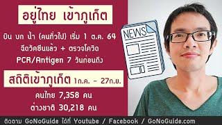 มาตรการเข้าภูเก็ต สำหรับคนที่อยู่ในไทยอยู่แล้ว เริ่ม 1ตค และสถิติคนเข้าแซนด์บ็อกซ์