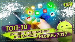 ТОП 10 Android ПРИЛОЖЕНИЙ ДЛЯ СМАРТФОНОВ ЗА НОЯБРЬ 2019 №2