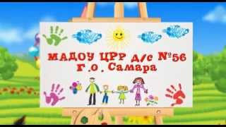 Красивая креативная презентация детского сада №56 Самара