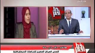 بالفيديو.. داليا زيادة: تعيين منير مرشدًا للإخوان مغازلة للغرب