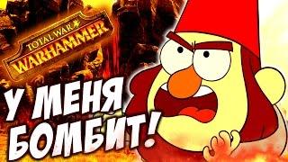 Total War: Warhammer - � ���� ������! (�����������) #6