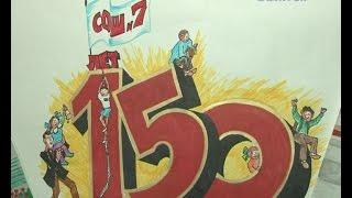 В этом году Гимназия №7 отметила свой очередной юбилей – 150 лет!