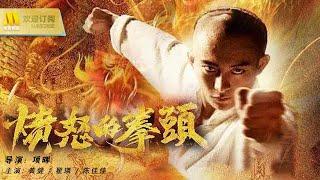 Download lagu 【1080P Full Movie】《愤怒的拳头》/ Fury Fist 中华男儿多奇志 宁死不当亡国奴!(黄健 / 翟璘 / 陈佳佳)