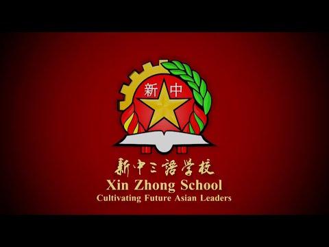 Profil Sekolah Xin Zhong Surabaya