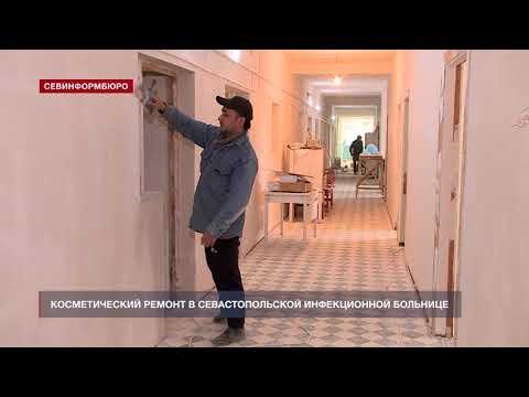 НТС Севастополь: В Севастопольской инфекционной больнице завершают косметический ремонт