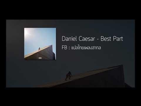 Daniel Caesar - Best Part (feat. H.E.R.) [แปลไทยเพลงสากล]