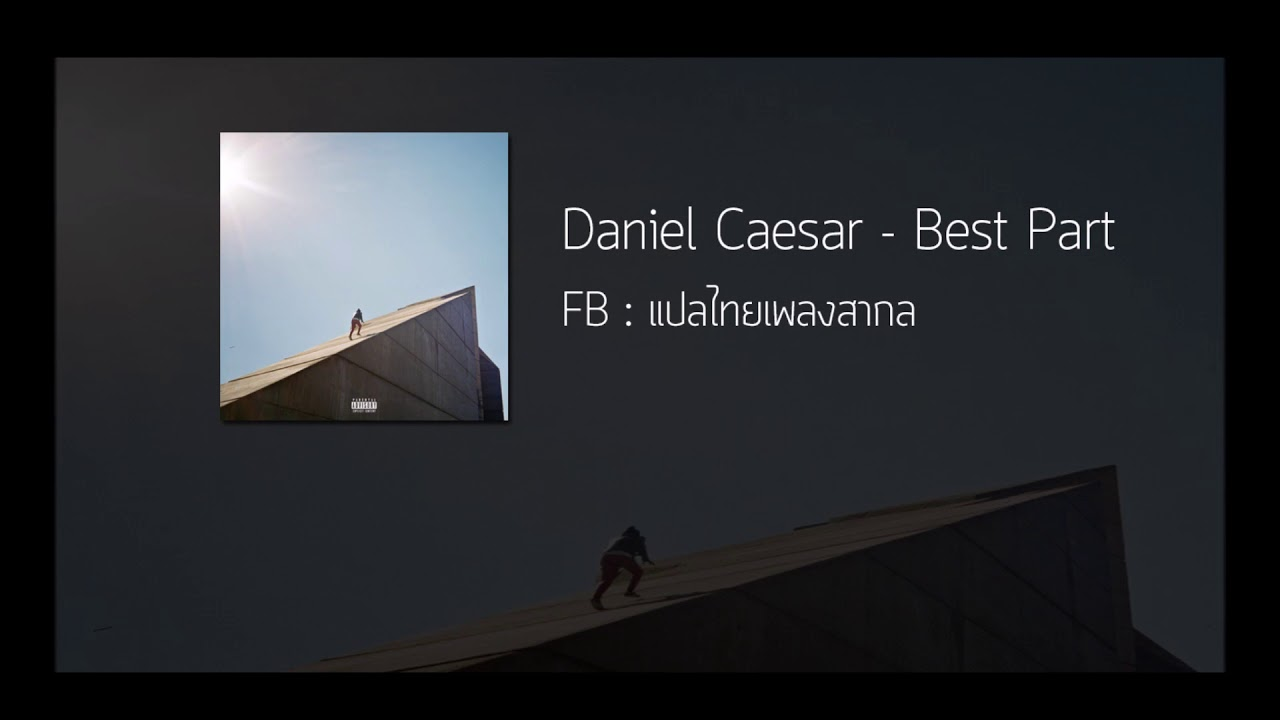 Photo of เนื้อเพลง best part – Daniel Caesar – Best Part (feat. H.E.R.) [แปลไทยเพลงสากล]