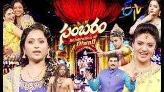 Sambaram | Diwali  Special Event | 9th April 2020 | Full Episode | ETV Telugu