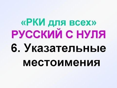Маша русский язык с нуля маникюра тебе