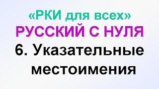 6-урок. Указательные местоимения в русском языке. Грамматика русского языка с нуля. РКИ