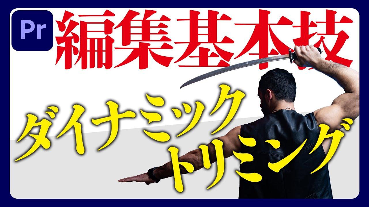 編集基本技!トリムモード・ダイナミックトリミング_047