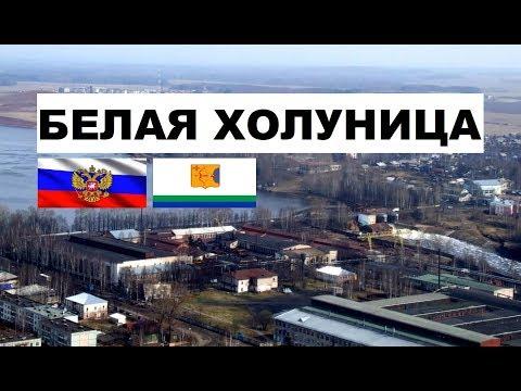 БЕЛАЯ ХОЛУНИЦА 🏠💖🌼 (Кировская область) ~ Твой город.