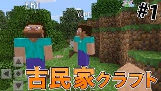 【古民家クラフト】Part1 嫁と弟とカズクラの三人でスタートします!with Google Play thumbnail