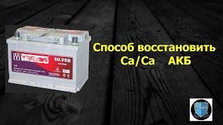 Восстановление и зарядка кальциевого аккумулятора часть 1 и последняя(Рекомендую посмотреть видео https://www.youtube.com/watch?v=bzFPSGm6V8s