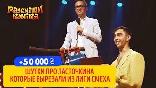 Прожарка Игоря Ласточкина от Стояновки