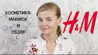 Косметика H&M: стоит ли покупать? Обзор и легкий макияж!(Косметика H&M - гадость или...? В этом видео я расскажу о своем опыте использования косметики от шведского..., 2014-09-12T08:23:30.000Z)