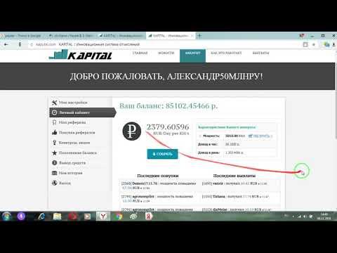 АВТОЗАРАБОТОК В ИНТЕРНЕТЕ 5000 рублей в день с KAPITALcom