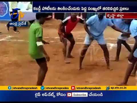 Kabaddi Competition Held on eve of Sankranti | Dokiparru of Krishna Dist