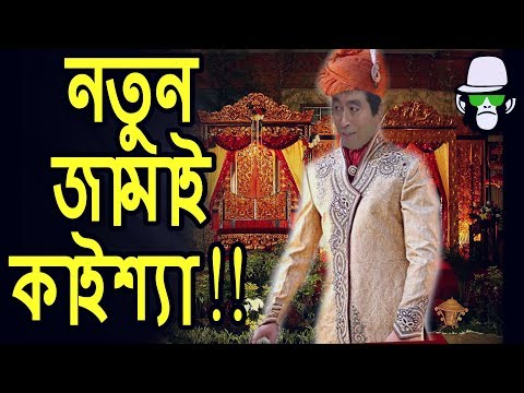 Kaissa Notun Jamai | Bangla Funny Dubbing Video 2018
