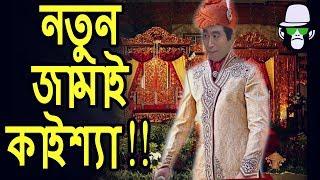 Kaissa Notun Jamai | Bangla Funny Dubbing Video 2018