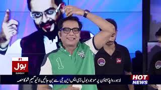 Game Show Aisay Chalay Ga - 20th August 2017 | BOL News