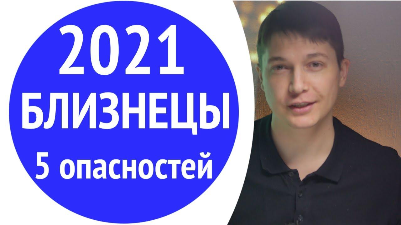 Близнецы 2021   5 главных опасностей 2021 года быка  Душевный гороскоп Павел Чудинов