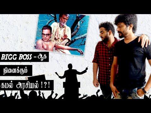 கமல் உத்தமரா வில்லனா ? - Kamalhassan On Politics - Mirchi Sha & Vijay