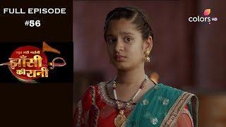 Jhansi Ki Rani 29th April 2019 झ स क र न Full Episode MP3