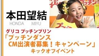 グリコ乳業株式会社の「プッチンプリン」 CMキャラクターの本田望結と一...