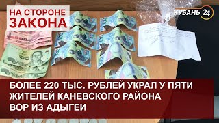 Более 220 тыс рублей украл у пяти жителей Каневского района вор из Адыгеи На стороне закона