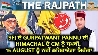 SFJ ਦੇ Gurpatwant Pannu ਦੀ Himachal ਦੇ CM ਨੂੰ ਧਮਕੀ, 15 August ਨੂੰ ਨਹੀਂ ਲਹਿਰਾਏਗਾ ਤਿਰੰਗਾ    SNE