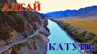 Смотровая площадка на  долину реки Катунь на Алтае thumbnail