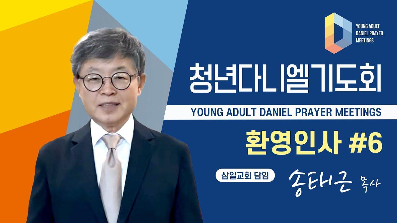[YD] 청년다니엘기도회ㅣ환영인사 #6 송태근 목사(삼일교회 담임)