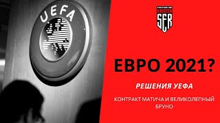 ЕВРО 2021 контракт Матича великолепный Бруно Weekly Talks 17 03
