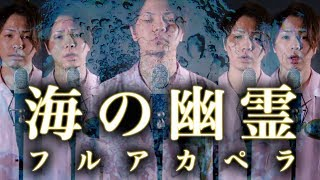 【全部声】海の幽霊 - 米津玄師 【フルアカペラ】Covered by Ikki Hatanaka 映画『海獣の子供』主題歌