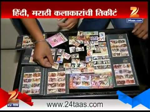 Pune : Unique Hobby To Collect Celebraty Post Tickets