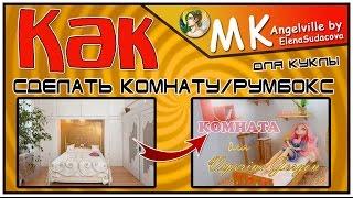Как сделать комнату для куклы | Румбокс(Как сделать комнату для куклы Мастер-класс эксклюзивно для Angelville от Ann ToMakar: ..., 2015-08-22T17:05:03.000Z)