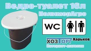 """Обзор ведро туалет пластиковое 16 литров """"ПолимерАгро"""""""