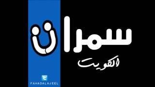 اسماعيل   موال اريد انساك & يمكن احزن   سمرات الكويت