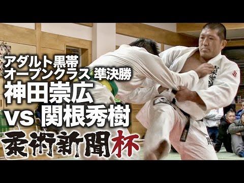 【柔術新聞杯】神田崇広 vs 関根秀樹