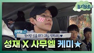 tvNnest2 사무엘 뜬금 고백?! ′난 형이 좋아요♥′ 171212 EP.2