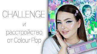 CHALLENGE: макияж Cyber Y2K   Новая субкультура