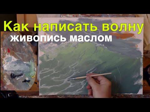 Как нарисовать морскую волну маслом - Уроки живописи Юрий Клапоух 2020
