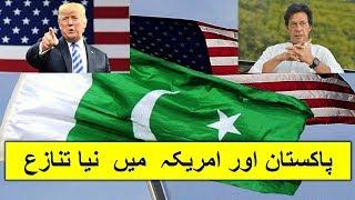 Pakistan America Relations | Pakistan And America Fight | America on Pakistan 2018 | informative 3